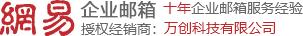 网易企业邮箱 163企业邮箱 东莞网易企业邮箱 东莞企业邮箱 东莞市万创网络信息技术有限公司 邮箱热线:0769-85339256